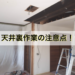 天井裏で作業する際の注意点