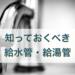 住戸で使う給水管・給湯管の種類〜知っておきたい4種類の配管とは?